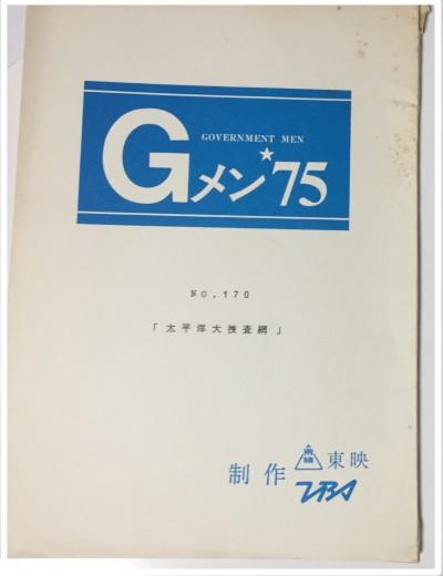 Gメン75 第171話 太平洋大捜査網