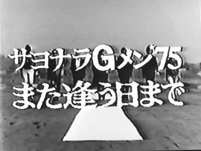 Gメン75 355 最終回スペシャル