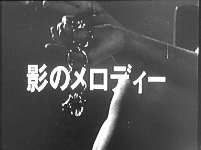 キイハンター 第6話 影のメロディー