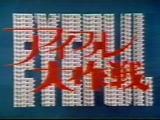 アイフル大作戦 サブタイトル 1974年