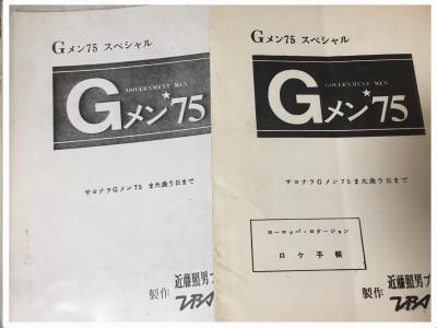 Gメン75スペシャル サヨナラGメン75また逢う日まで