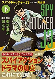 漫画版 スパイキャッチャーJ3