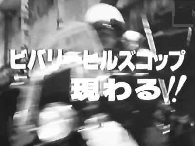 スーパーポリス 第5話 ビバリーヒルズコップ現る!!
