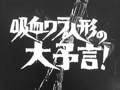 バーディ大作戦 第10話 吸血ワラ人形の大予言!