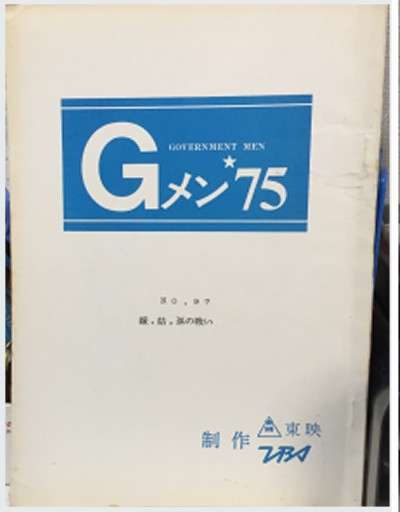 Gメン75 97話 嫁・姑・孫の戦い