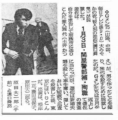 Gメン75 第33話 1月3日 関屋警部補・殉職