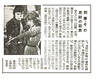 Gメン75 第48話 刑事・その恩師の殺意