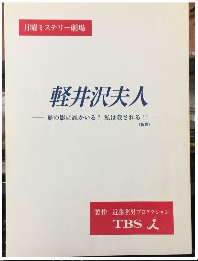 軽井沢夫人 黒木警察庁長官(丹波哲郎)
