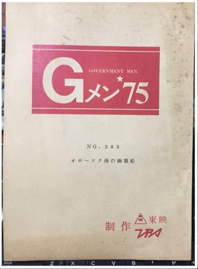 Gメン75 第283話 オホーツク海の幽霊船