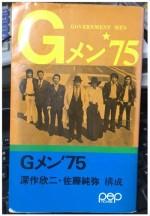 Gメン75 59話 東京-沖縄縦断捜査網