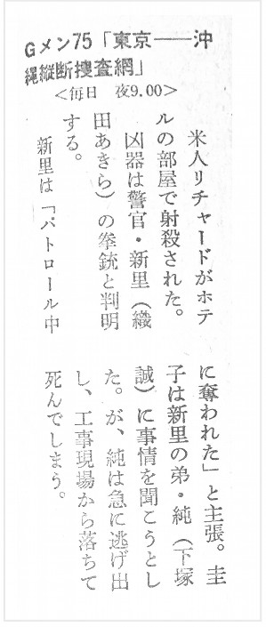 Gメン75 第59話 東京-沖縄縦断捜査網