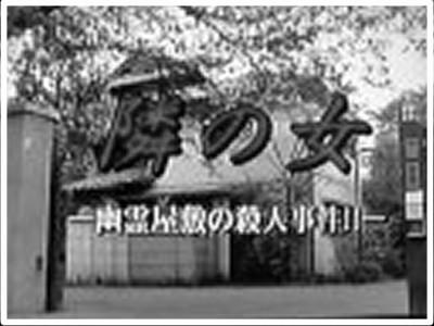 追悼!丹波哲郎「隣の女-幽霊屋敷の殺人事件!!-」