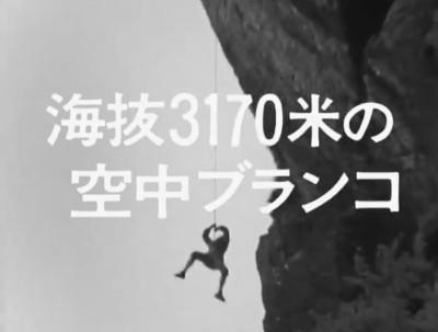 Gメン75 第221話 海抜3170米の空中ブランコ