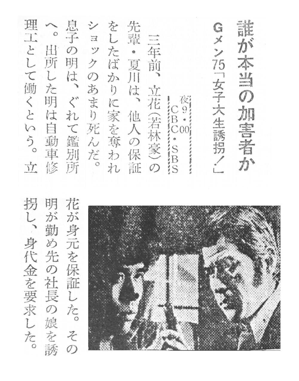 Gメン75 第156話 女子大生誘拐!