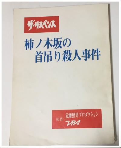 ザ・サスペンス「柿の木坂の首吊り殺人事件」