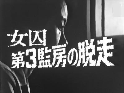 ザ・サスペンス「女囚第3監房の脱走」