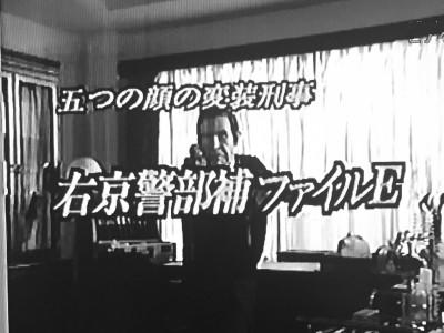 月曜ドラマスペシャル「五つの顔の変装刑事 右京警部補ファイルE」丹波哲郎