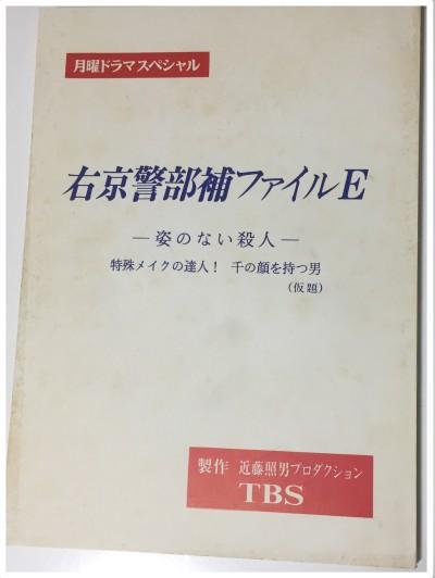 月曜ドラマスペシャル「五つの顔の変装刑事 右京警部補ファイルE」