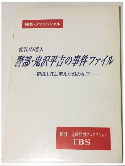 装の達人!!警部・鬼沢平吉のファイルE
