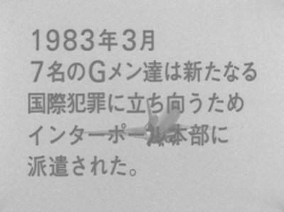 Gメン82 最終回 17話 サヨナラGメン82
