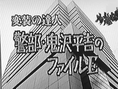 変装の達人!!警部・鬼沢平吉のファイルE