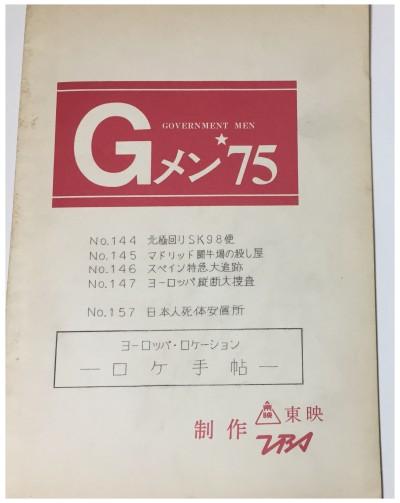 Gメン75 第145話 北極回りSK980便