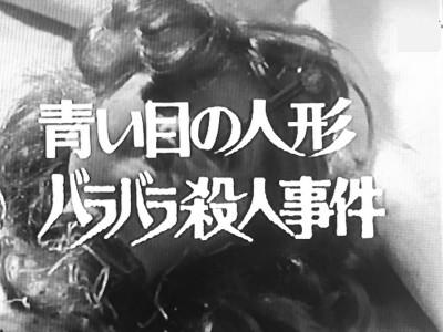 Gメン75 第299話 青い目の人形バラバラ殺人事件
