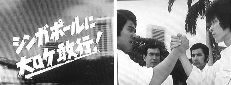 Gメン75 シンガポールロケ 特報