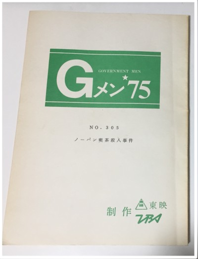 Gメン75 第305話 ノーパン喫茶殺人事件