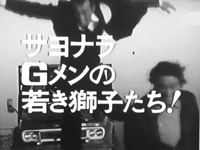 Gメン75 第306話 サヨナラGメンの若き獅子たち!