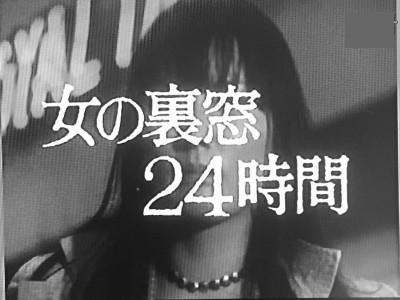 Gメン75 第317話 女の裏窓24時間