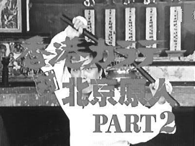 Gメン75 第320話 香港カラテ対北京原人 PART2