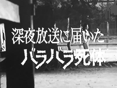 Gメン75 第324話 深夜放送に届いたバラバラ死体