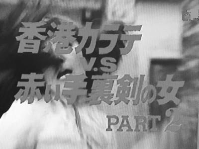Gメン75 第329話 香港カラテ V.S 赤い手裏剣の女 PART2