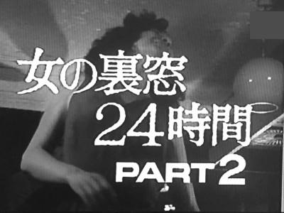 Gメン75 第318話 女の裏窓24時間 PART2