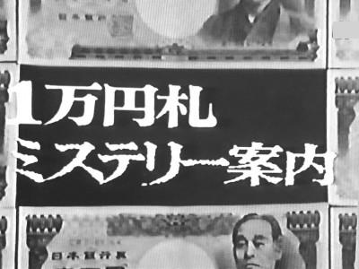 スーパーポリス 第9話 1万円札ミステリー案内