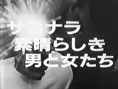 スーパーポリス 第15話(最終回) サヨナラ素晴らしき男と女たち