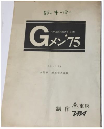 Gメン75 第154話 女刑事 初めての体験