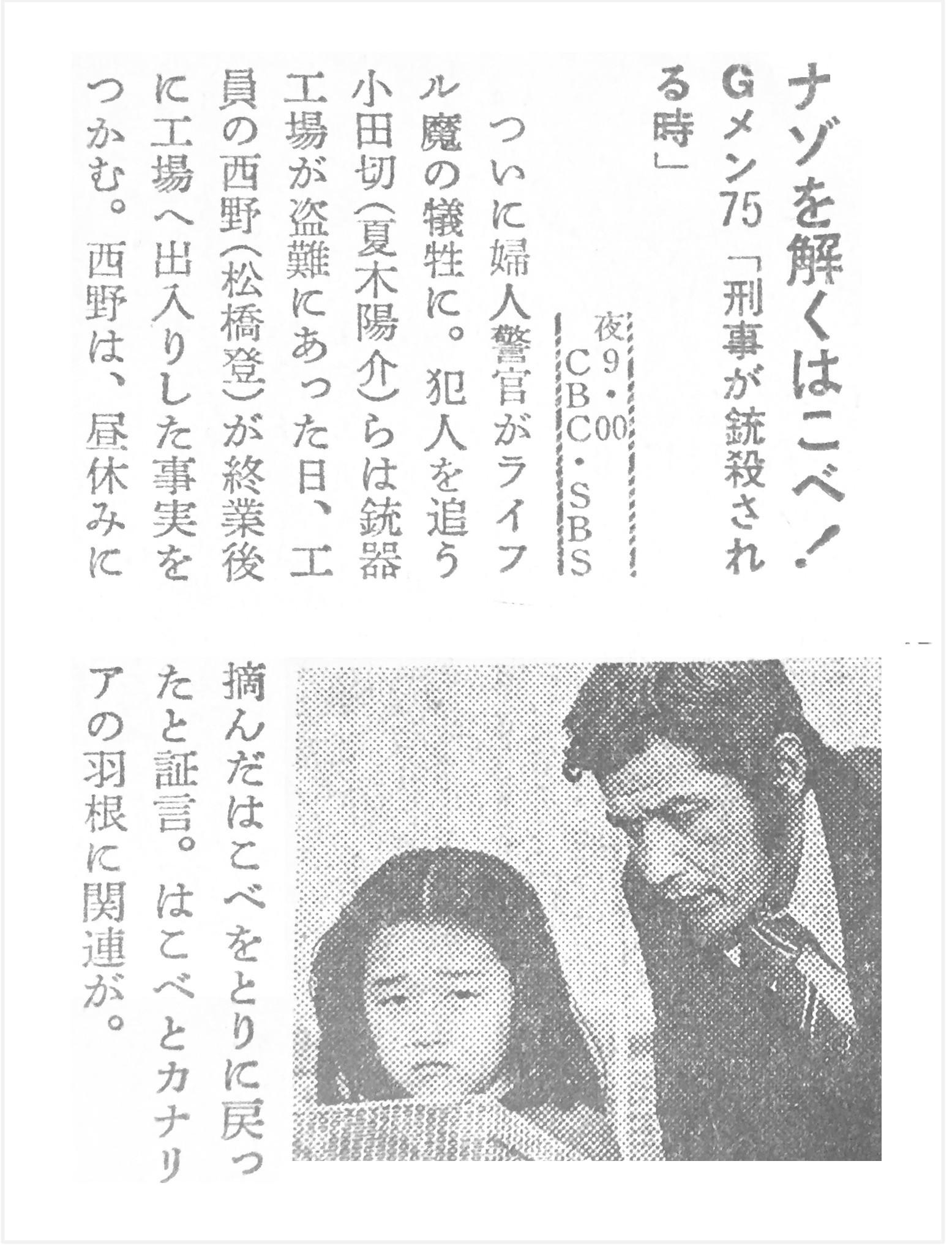 Gメン75 第159話 刑事(デカ)が銃殺される時