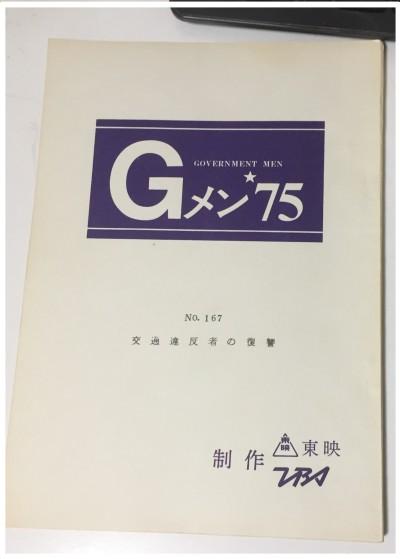 Gメン75 第167話 交通違反者の復讐