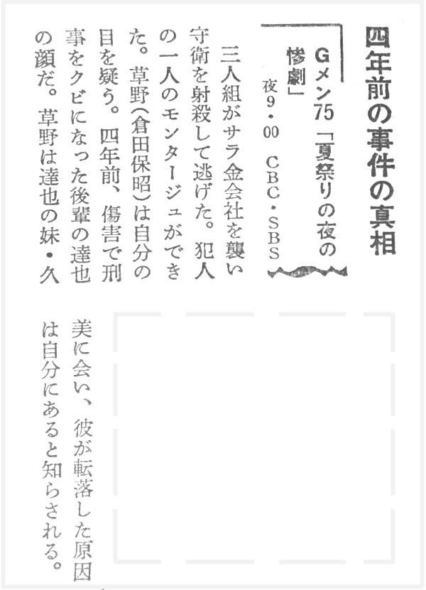 Gメン75 第168話 夏祭りの夜の惨劇
