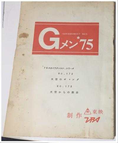 Gメン75 第172話 大空のギャング 173話 大空からの脱出