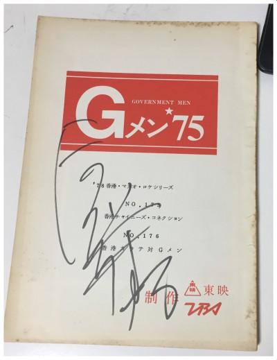 Gメン75 第175話 香港カラテ対Gメン