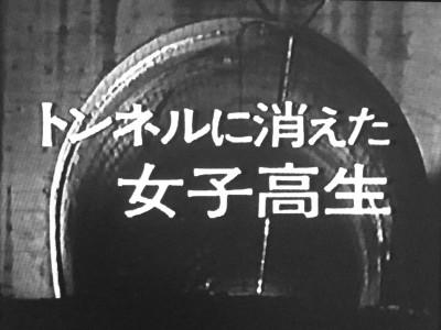 Gメン75 第180話 トンネルに消えた女子高生