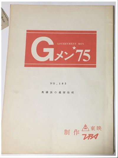Gメン75 第183話