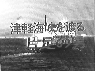 Gメン75 第185話 津軽海峡を渡る片足の男
