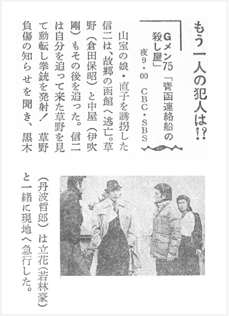 Gメン75 第186話 青函連絡船の殺し屋