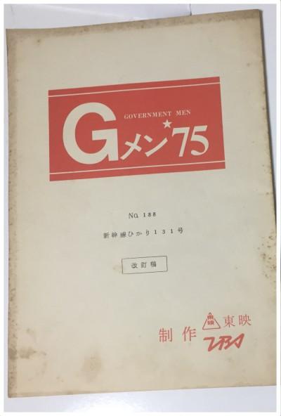 Gメン75 第188話 新幹線ひかり131号
