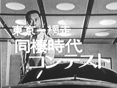 アイフル大作戦 第19話 東京-網走 同棲時代コンテスト