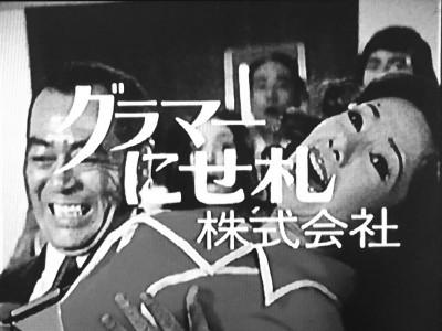 アイフル大作戦 第29話 グラマーにせ札株式会社